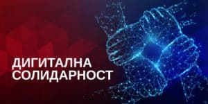 Digitalna_solidarnost
